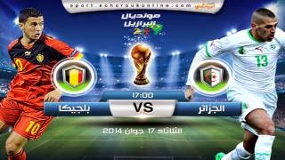 مشاهدة مباراة الجزائر وبلجيكا اليوم 17/6/2014 بث مباشر في كأس العالم