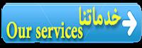 خدماتنا
