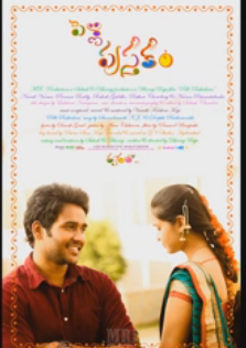 PELLI PUSTHAKAM  Telugu Short Film