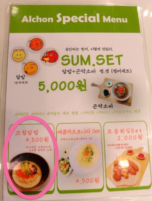 Ewha University Summer Studies Travel Seoul Edae lunarrive singapore Alchon menu