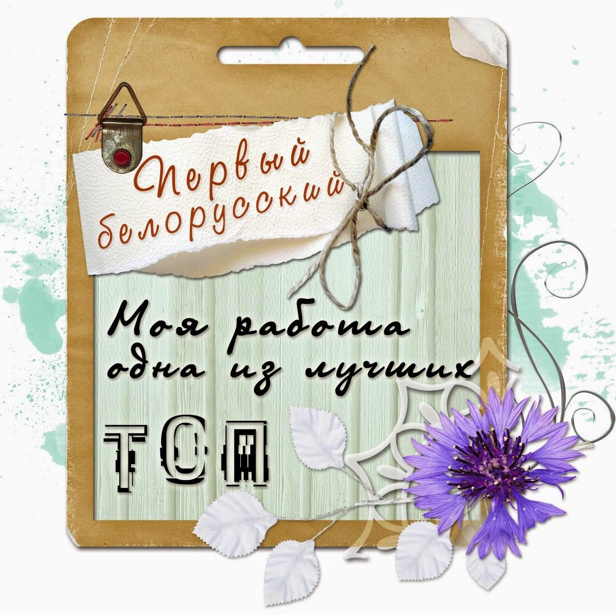 Первый белорусский