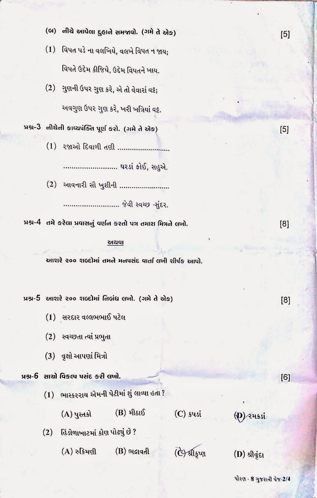 gujarati paper Economic times business newspaper's gujarati website delivers business news, stock market news, personal finance news, gujarat samachar, gujarati news and much more in gujarati language.