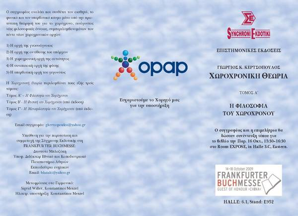 Buchmesse Greek leaflet outside