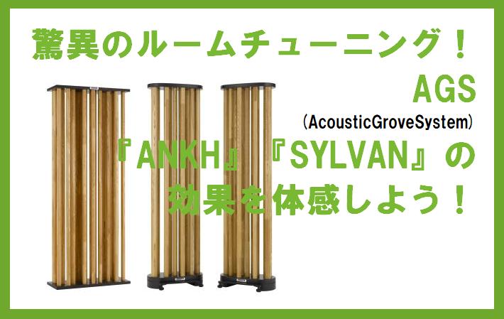 日本音響エンジニアリングのルームチューニング機構、 『Acoustic Grove System(AGS)』の体験試聴会を開催します!