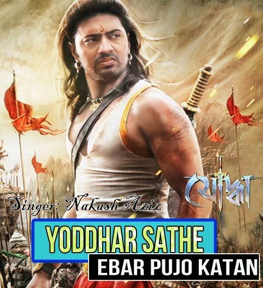 YODDHAR SATHE EBAR PUJO KATAN Lyrics, Yoddha, Dev, Mimi, Neha Kakkar