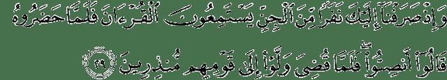 Surat Al-Ahqaf ayat 29
