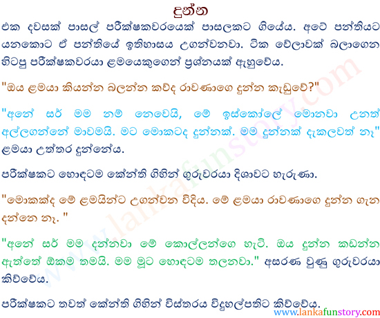 Sinhala Fun Sories-Bow-First Part