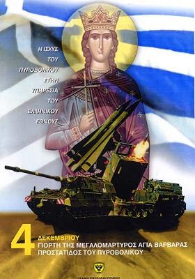Σήμερα γιορτάζει το Ελληνικό Πυροβολικό