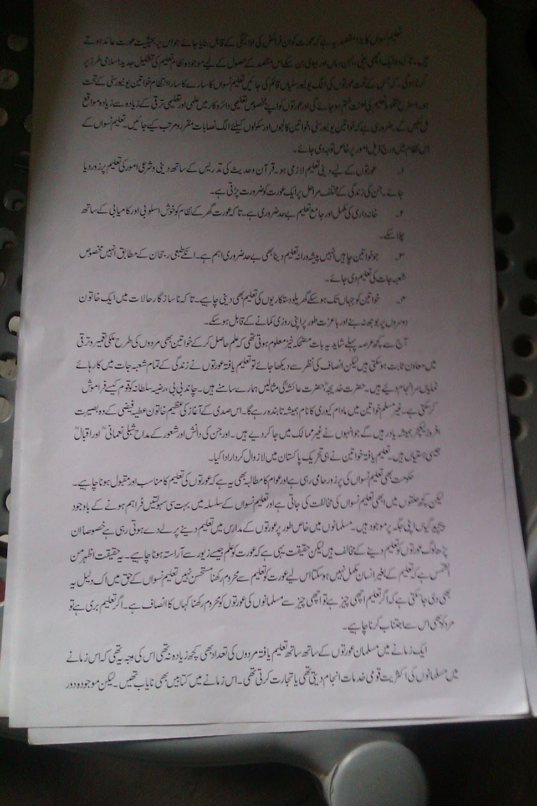 essay on taleem e niswan in urdu Urdu essay topics urdu mazmoon aurton ki taleem email this blogthis share to twitter share to facebook share to pinterest no comments: post a comment.