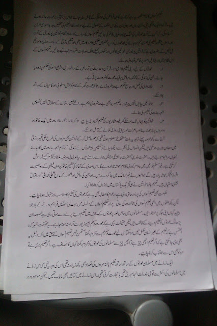 essay on taleem in urdu Co education essay in urdu larkay aur larkiyan akathi kisi aik darsgah mein taleem patay hon tou is tarika ko makhloot taleem ka naam diya jata hai.