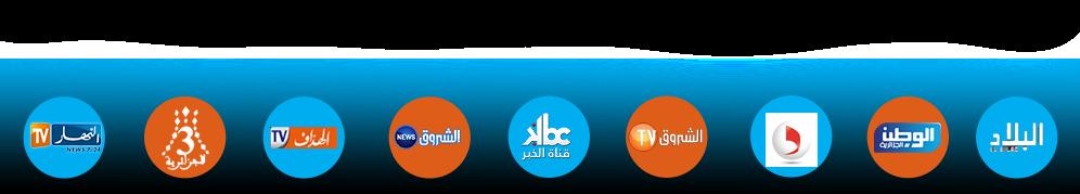 مشاهدة القنوات الجزائرية مباشر