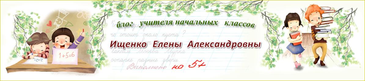 Блог учителя начальных классов Ищенко Е.А.