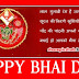 Happy Bhai Dooj Shayari Hindi