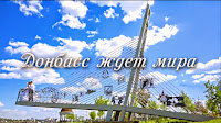 Донецк мирное время