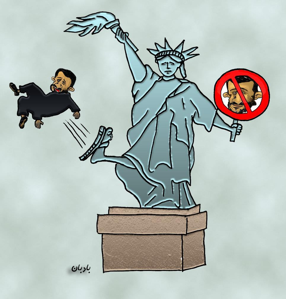 کاریکاتور ، احمدی نژاد ، آمریکا ، سازمان ملل ، مجسمه آزادی ، تیپ پا