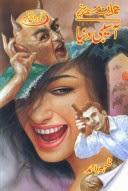http://books.google.com.pk/books?id=R21YAgAAQBAJ&lpg=PA15&pg=PA15#v=onepage&q&f=false