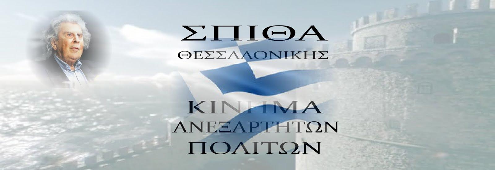 ΣΠΙΘΑ ΘΕΣΣΑΛΟΝΙΚΗΣ