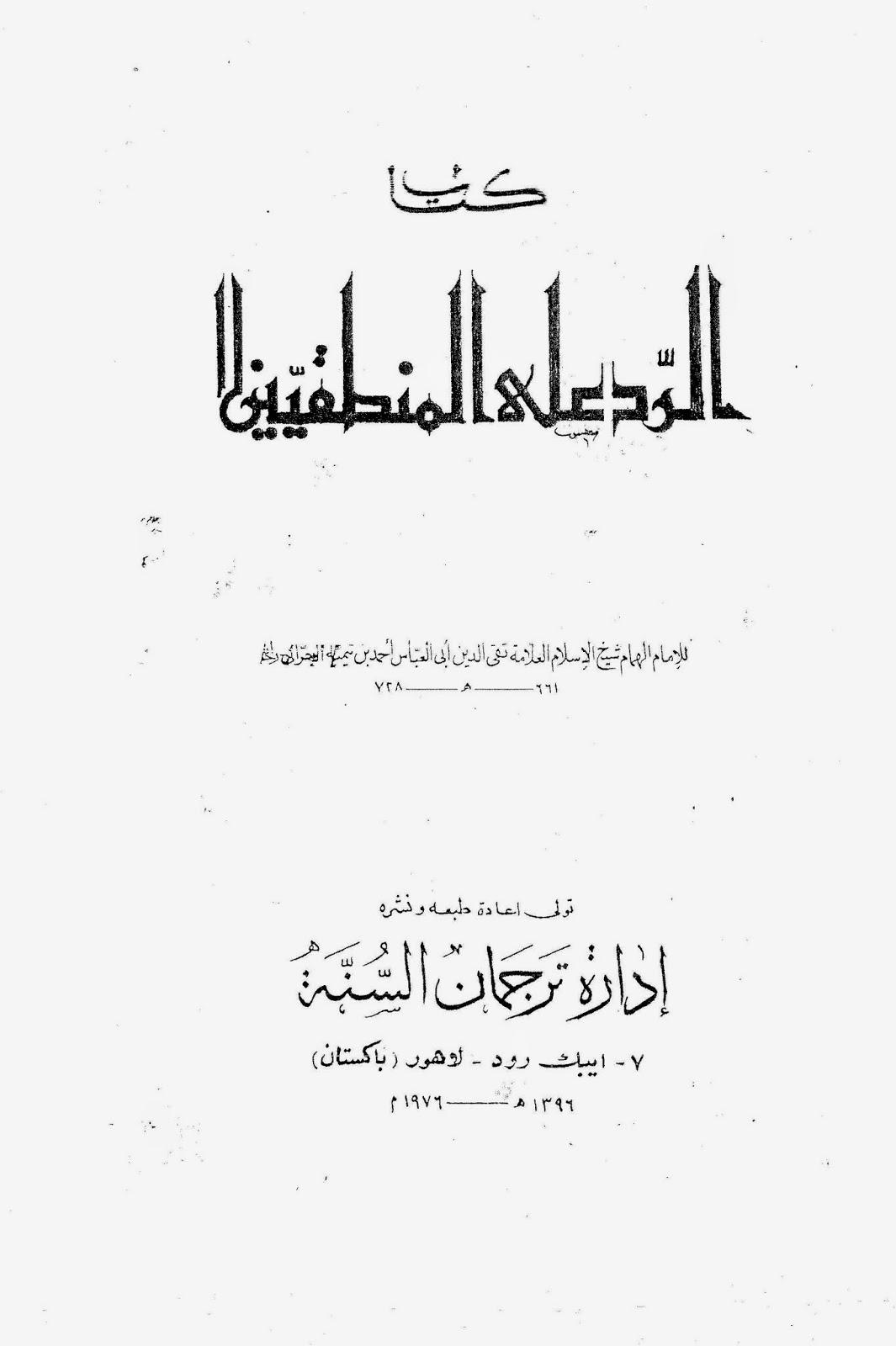 كتاب الرد على المنطقيين - ابن تيمية pdf