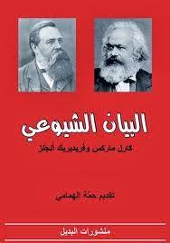 البيان الشيوعي - كارل ماركس وفريدريك انجلز