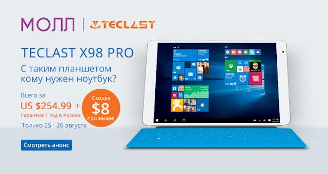 Прорыв в сфере планшетов - Teclast X98 Pro Windows 10 по специальной цене + скидка 8%