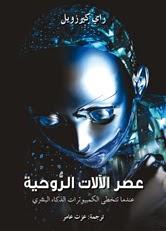 عصر الآلات الروحية عندما تتخطى الكمبيوترات الذكاء البشري - عزت عامر