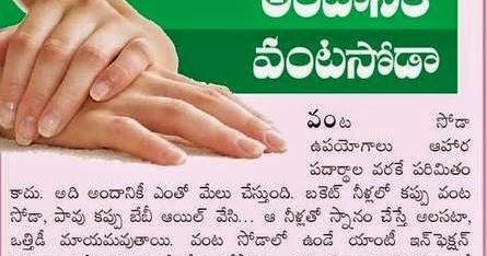 Telugu Web World Some Kitchen Beauty Tips With Baking Soda Or Kitchen Soda,How Much To Refinish Hardwood Floors Diy