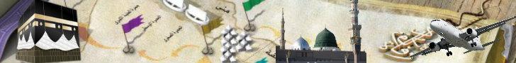 Paket Jadwal Umroh Plus Dubai 2016 NAA Wisata