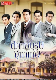5 Anh Em - Khun Chai Taratorn