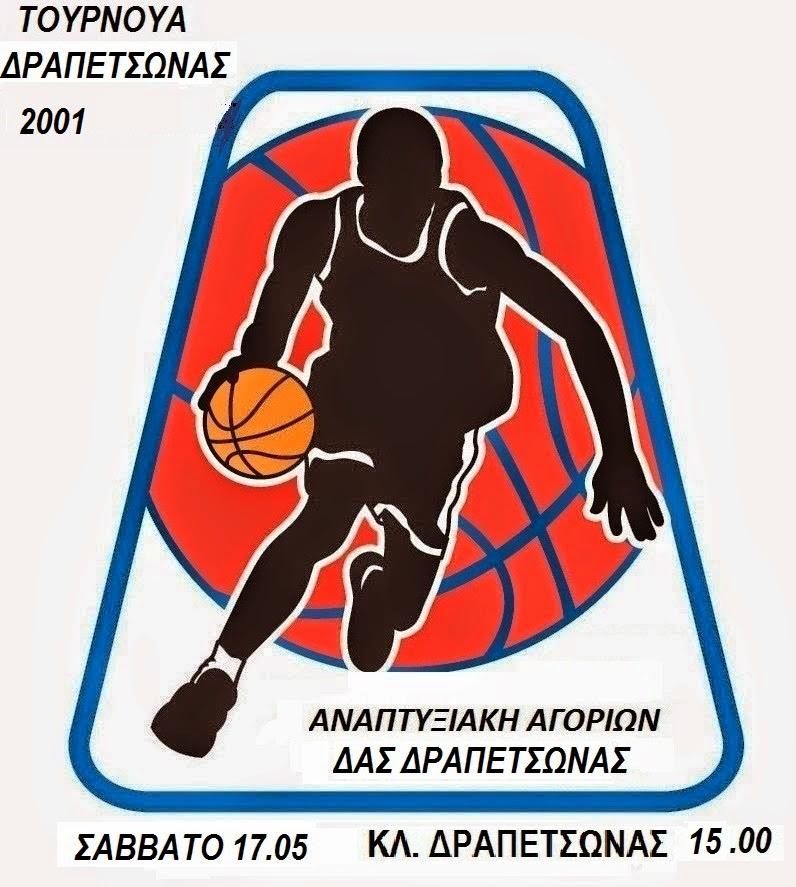Κλήση αθλητών αναπτυξιακού 2001 στο τουρνουά της Δραπετσώνας με  ΔΑΣ Δραπετσώνα