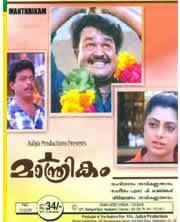 Maanthrikam 1995 Malayalam Movie Watch Online