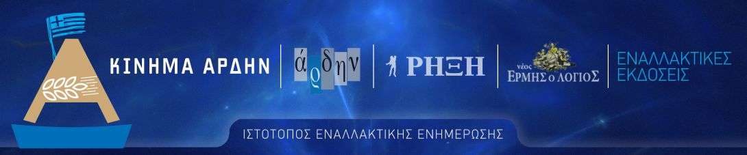 ΒΙΝΤΕΟ - ΑΡΔΗΝ