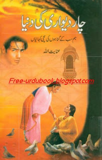 Char Dewari Ki Dunya By Anytullah