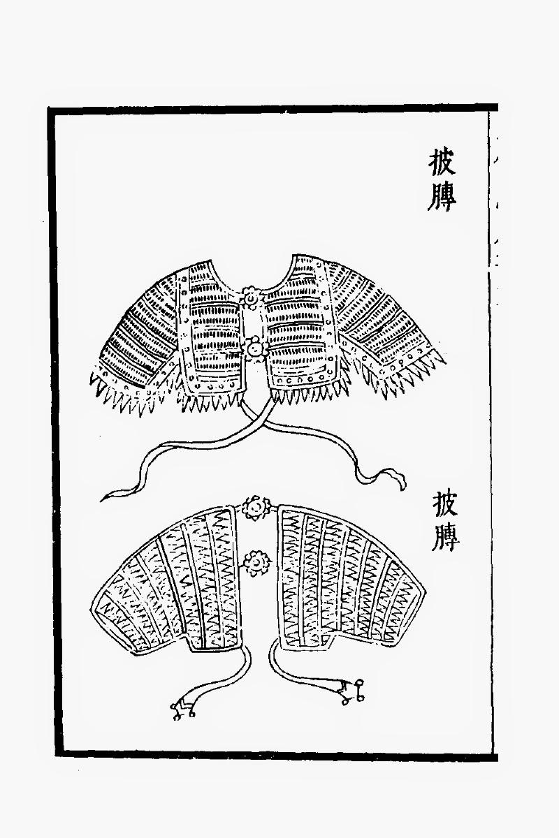 Ming Lamellar Armour