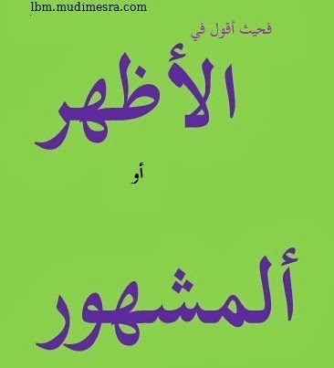 Istilah Kitab Minhaj ath-Thalibin Imam Nawawi al-Adhhar dan al-Masyhur