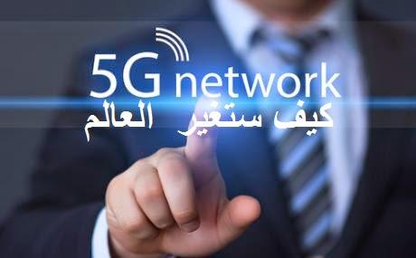 شبكات الجيل الخامس 5G سرعة خارقة قى نقل البيانات
