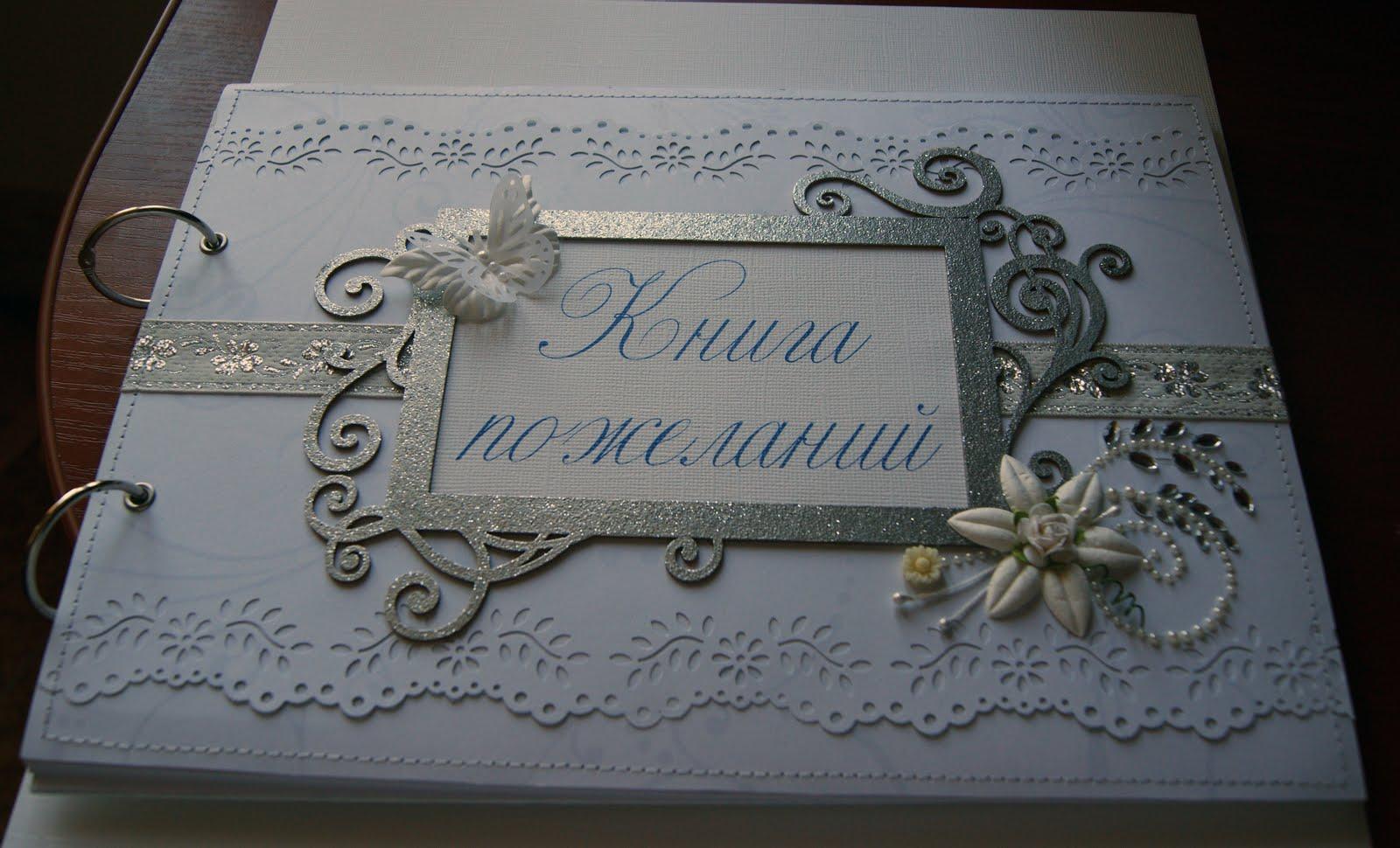Как сделать самим книгу пожеланий на свадьбу своими руками