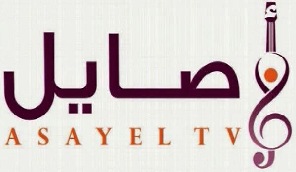 تردد قناة اصايل على نايل سات 2015 - frequence Asael nilesat