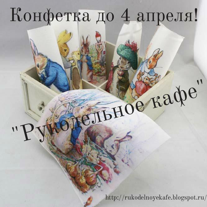 Конфетка до 4 апреля))