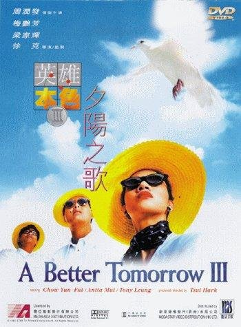 A Better Tomorrow 3 (1989)