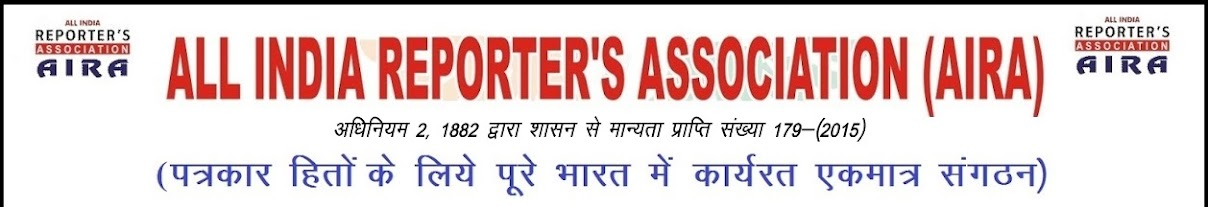 All India Reporter's Association (AIRA)
