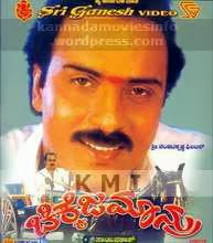 Chikkejamanru  Kannada Movie Mp3 songs