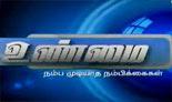 unmai Unmai – Makkal TV – 24 11 2012