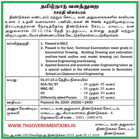Applications are invited for direct recruitment of Assistant Draughtsman Post in Tamil Nadu Forest Department Dindigul Divisional Office