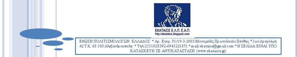 ΕΚΑΤΑΙΟΣ ΕΛΠ ΕΑΠ