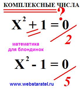 Комплексные числа. Математика для блондинок.