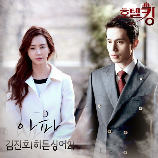 [SINGLE] Kim Jin Ho - Hotel King OST Part.3