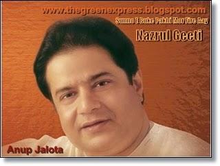 Nazrul Geeti By Anup Jalota Free