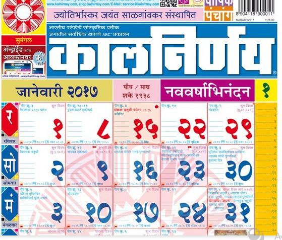 Download Free Kalnirnay 2018 Marathi Calendar PDF | JobsFundaz