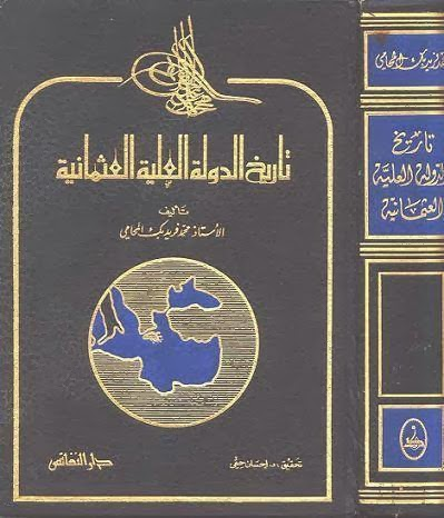 تاريخ الدولة العلية العثمانية - محمد فريد بك المحامي pdf