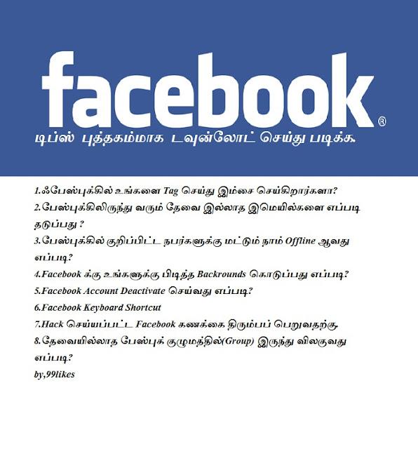 சிறந்த பத்து  facebook டிப்ஸ்  புத்தகம்மாக   டவுன்லோட் செய்து படிக்க. Facebook-logo
